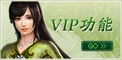 大侠传VIP系统